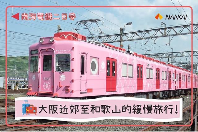 南海電鐵二日券|大阪近郊至和歌山的緩慢之旅