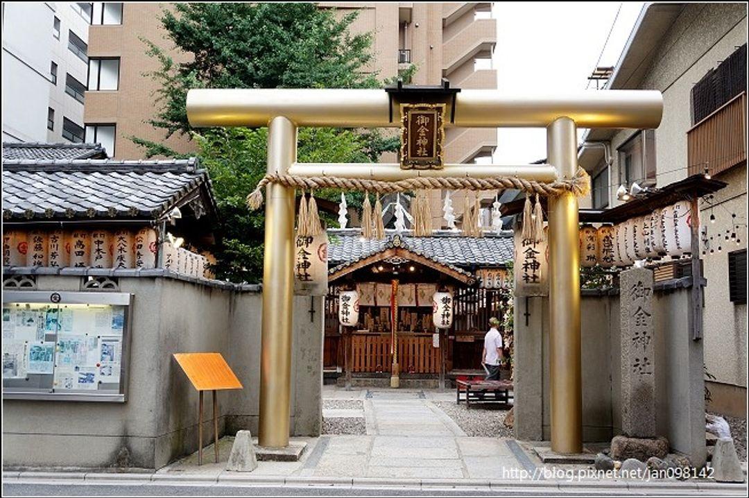 京都 御 金 神社