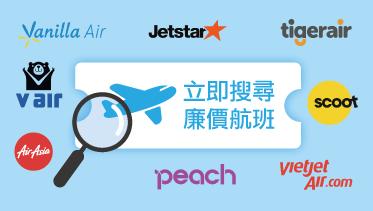 廉價航空搜尋