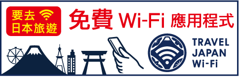 Travel Japan Wifi