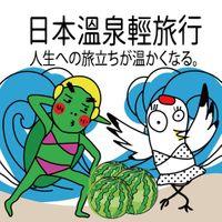 日本溫泉輕旅行