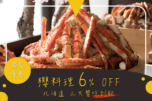 櫻料理x旅行酒吧獨家優惠94折,熱騰騰的北海道三大蟹吃到飽,120種以上的菜色中還包含和牛,加上廚師