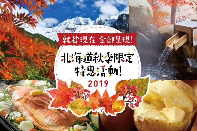 享好康就趁現在,北海道期間限定優惠活動包含住宿、餐廳、交通、體驗,讓你秋季去北海道再省一筆!