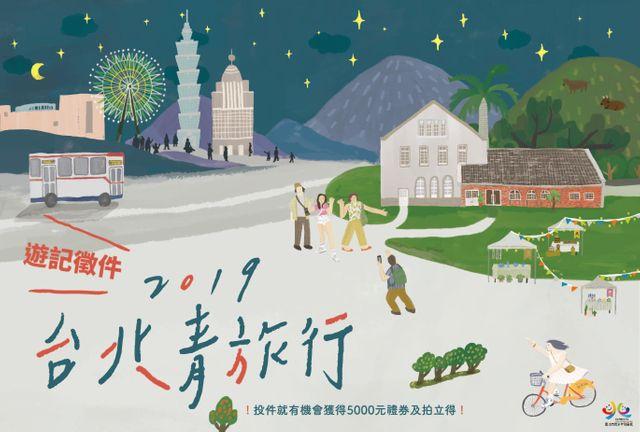 台北青旅行,只要發布台北一日遊記,就有機會獲得拍立得及5000元禮券!