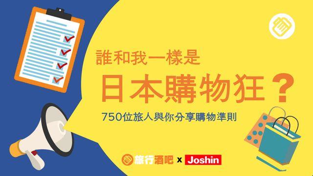 誰和我一樣是日本購物狂 750為旅人與你分享購物準則