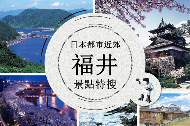 日本都市近郊-「福井」景點特搜