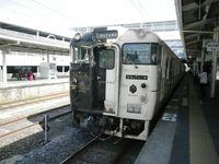 指宿玉手箱觀光列車
