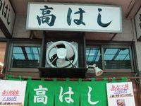 高橋 (高はし)