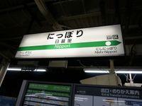 東橫INN 大塚站北口第二