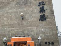 北菓樓 小樽本館