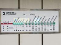 烏丸御池車站