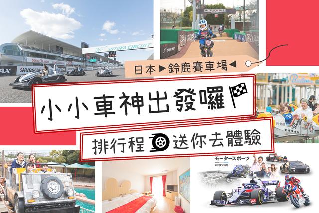 【鈴鹿賽車場贈票活動】小小車神出發囉!