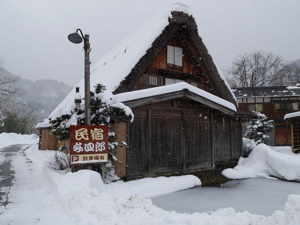 冬 白川鄉合掌造民宿「與四郎」一泊二食@CLIOA (3619) - 旅行酒吧