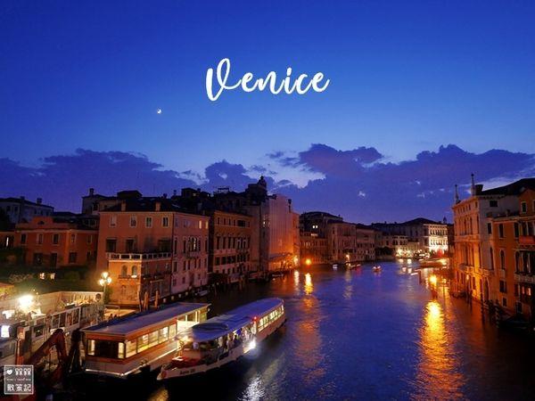 威尼斯之旅(上)-晴天旅遊義大利濃晴蜜義浪漫之旅