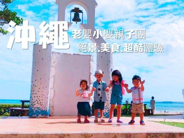 【沖繩 親子遊】2018夏 6天5夜老嬰小嬰親子團  絕景、美食、超酷體驗