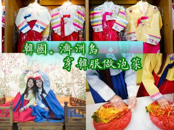 韓國濟州島四天三夜-海女海苔博物館,韓服體驗&泡菜DIY自己來!