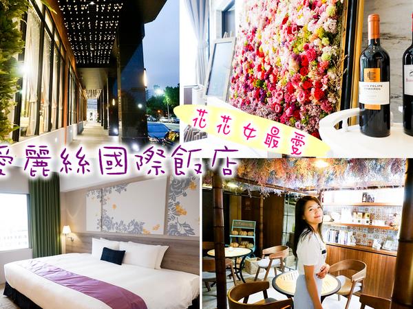 台中住宿-愛麗絲國際大飯店CP值高狂推,滿滿乾燥花、浪漫花牆、園藝造景,buffet早餐超高檔!