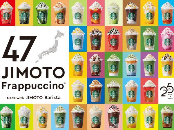 今夏最強!日本星巴克「47都道府縣期間限定星冰樂」你想喝哪一款?
