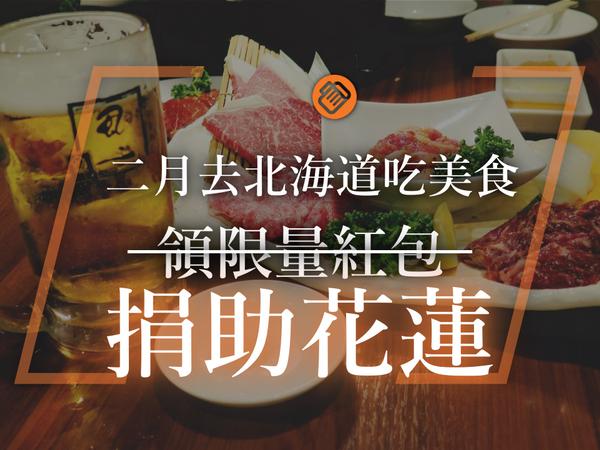北海道美食踩點活動