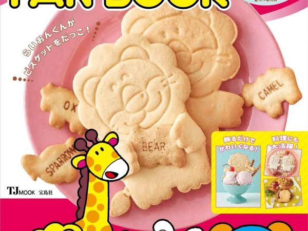 還記得小時候那盒「愉快動物餅」嗎?現在自己可以在家DIY了!