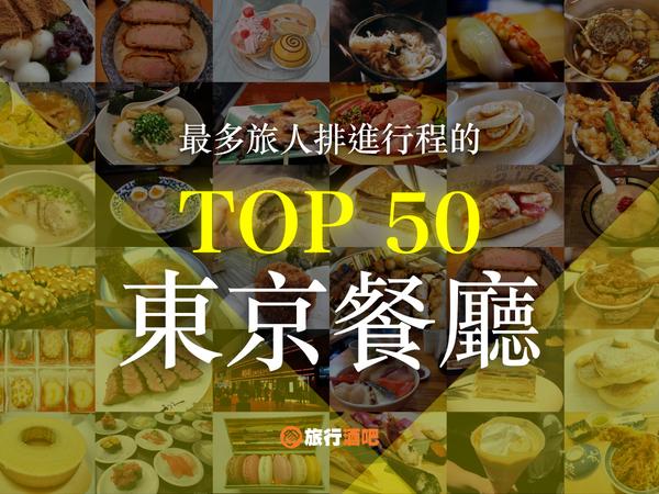 酒吧統計東京TOP50餐廳