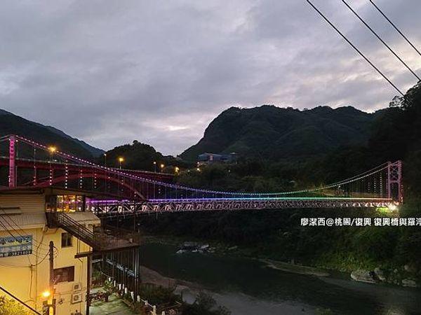 【新竹/關西-桃園/復興】羅馬公路的沿途景象-->羅浮大橋-->復興橋