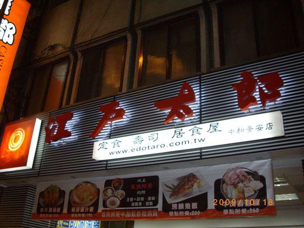 食記-----江戶太郎