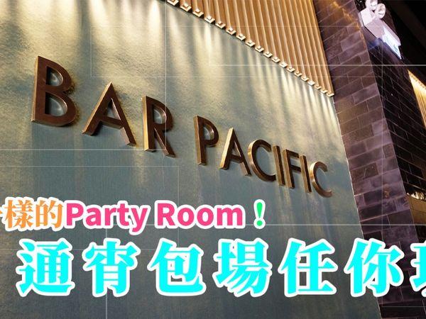 香港不一樣Party Room通宵推介! Bar Pacific包場任你玩