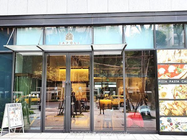 就愛日本味!正統日系義式披薩燉飯 平價美味秒飛東京:JAPOLI義大利餐酒館新生店 附菜單