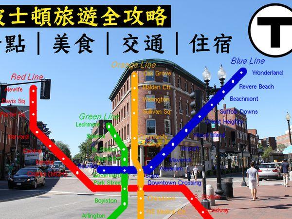 波士頓攻略|波士頓兩天一夜行程安排/必吃(龍蝦)美食/必去景點/住宿推薦(內附景點地圖/交通地圖)