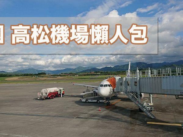 TravelBAG 【四國】 高松機場懶人包 交通、店舖及設施資訊