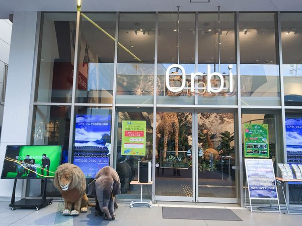 EXPO CITY 大自然超體驗博物館ORBI