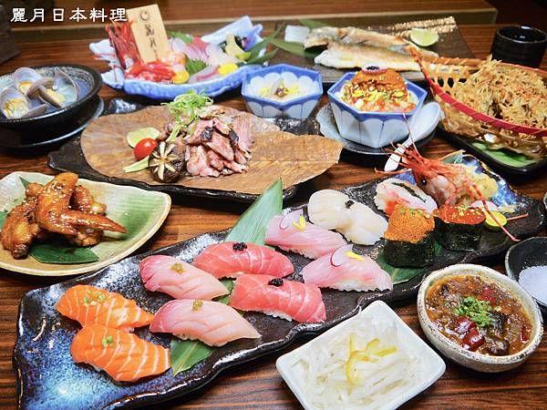 【桃園市 蘆竹區】麗月日本料理-滿滿海味 極上壽司 海陸多重享受 吃得讓人心滿意足