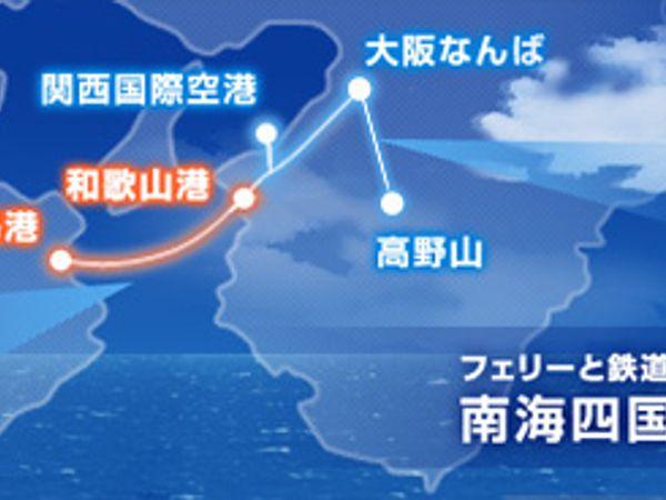 搭南海電鐵渡輪Ferry遊關西+四國(和歌山+德島)