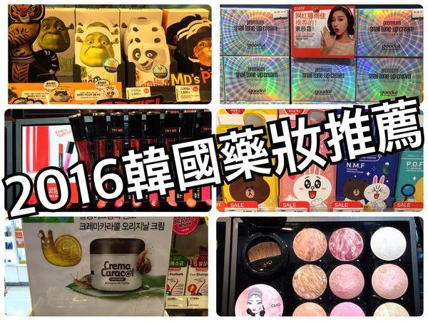 【2016首爾好好買✈藥妝推薦】ⓑⓤⓨ韓國藥妝心得與推薦ⓑⓤⓨ 必買藥妝清單 首爾自由行