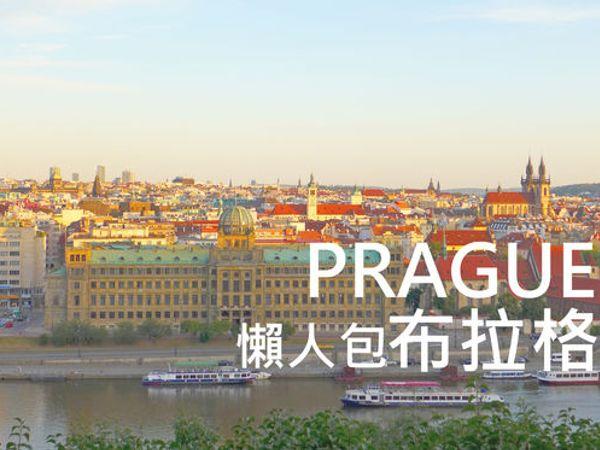 捷克【行程】布拉格自由行4日3夜 - 行程規劃懶人包