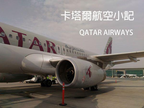 【卡塔爾航空】是苦也是甜 - 飛歐洲體驗 Qatar Airways
