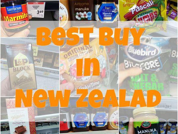 紐西蘭【手信】超市8大必買伴手禮大檢閱-食物特產篇