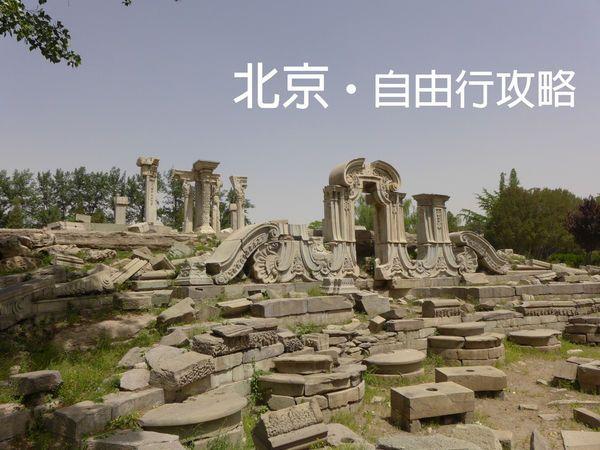 北京【自由行懶人包】行程規劃準備-景點/酒店/美食/交通/App