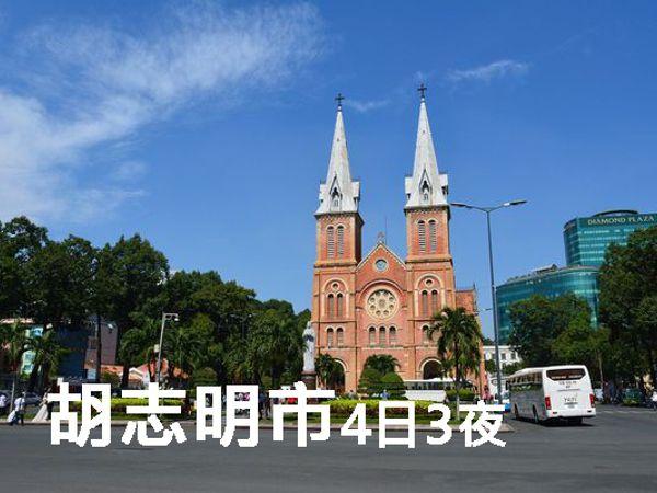 越南【行程】南越胡志明市自由行4日3夜-行程規劃懶人包