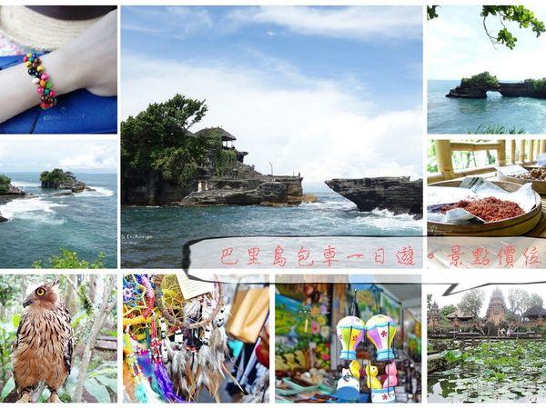 |峇里島景點|包車+價錢+行程規劃+便宜市集+海神廟+巧克力+烏布市集 Day2