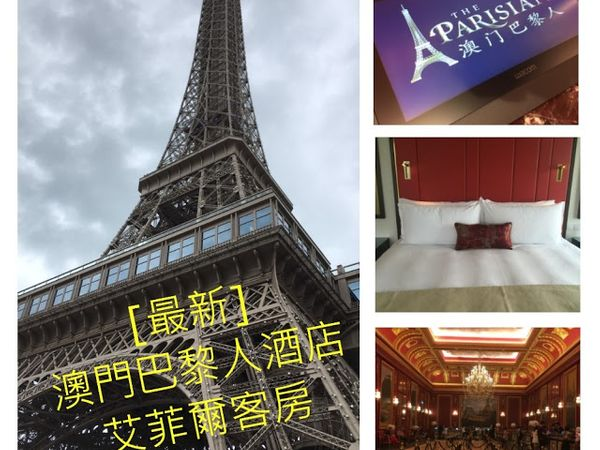 澳門酒店 - [最新] 澳門巴黎人酒店 艾菲爾客房