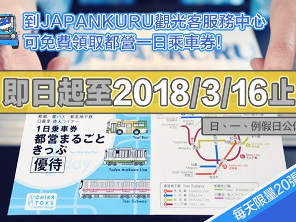到JapanKuru觀光客服務中心,可免費領取都營一日乘車券!