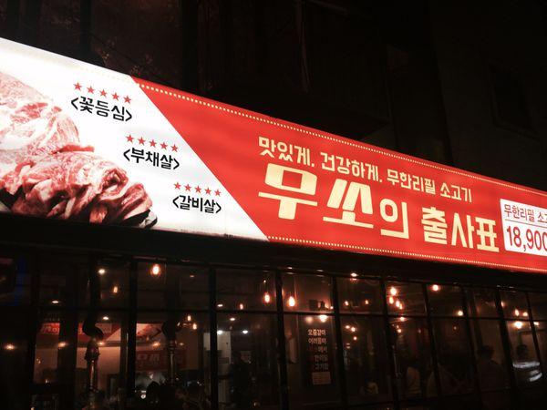 【食】//韓國// 弘大 무쏘 二十四小時烤牛,不會韓文也一樣可以吃到飽,宵夜趕場就約這裡吧!