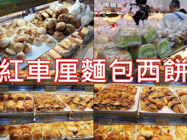 平民麵包店食評 紅車厘麵包西餅Red Cherry Bakery 蛋糕 曲奇 麵包 酥餅 甜品