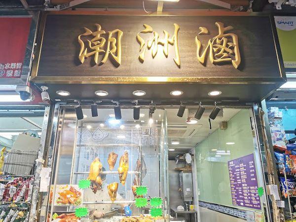 斬料首選!潮洲滷! 灣仔美食外賣! 打冷 滷味 Chao Jo Lu 滷水鵝, 滷水豆腐, 滷水鴨, 滷水鵝片