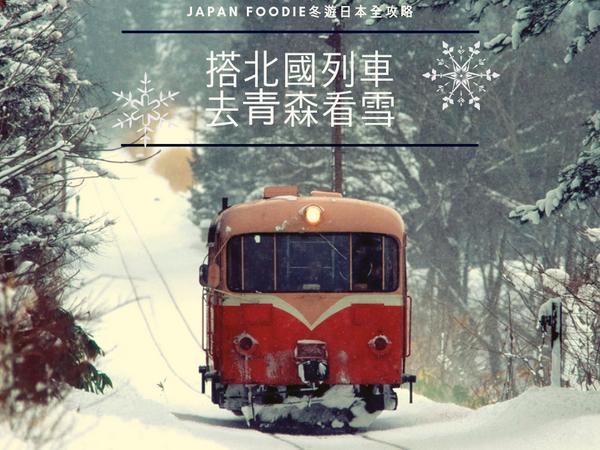 【冬遊日本全攻略】這個冬天,搭北國列車去青森看雪吧!