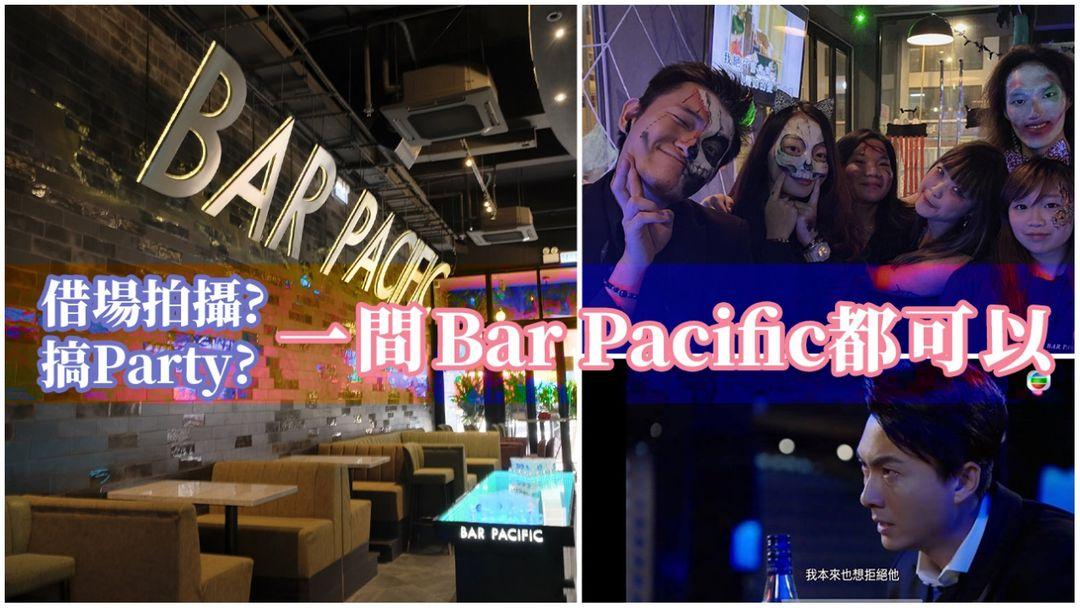 BarPacific可出租包場地用做拍攝、就連搞Party都OK