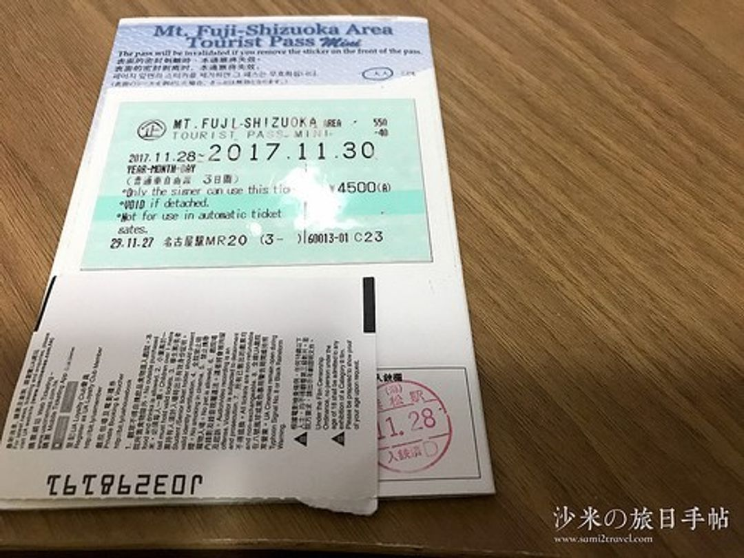 【JR PASS】JR富士山•靜岡MINI PASS周遊劵(附3天行程)@沙米旅日手帖 (20794) - 旅行酒吧