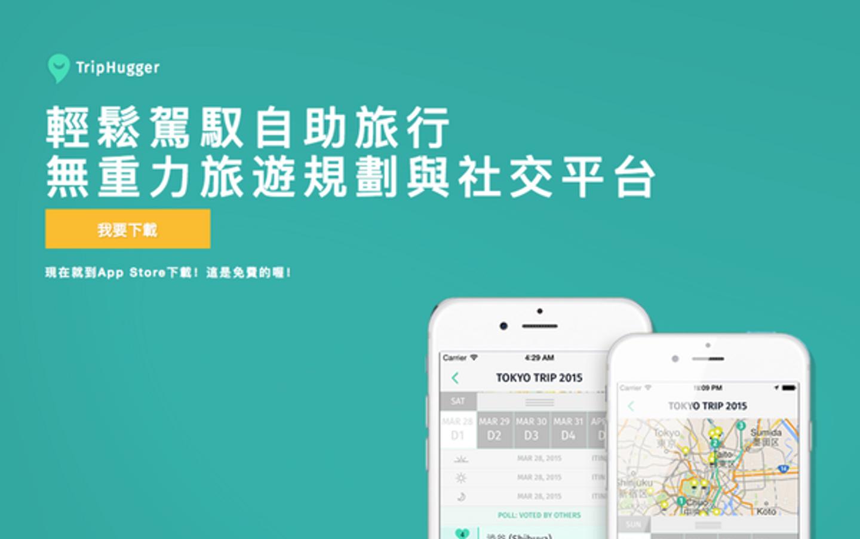 3個行程規劃app|自助旅行的好工具:旅遊app派得上用場!